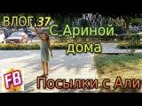 ВЛОГ 37 С Ариной дома одни Посылки с Али Экспресс