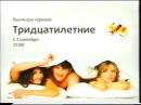Тридцатилетние СТС, 1.09.2007 Анонс 5