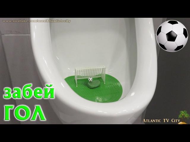 Писсуары для ФУТБОЛИСТОВ Пописай и забей ГОЛ Забавный туалет для любителей футбола Toilet Football