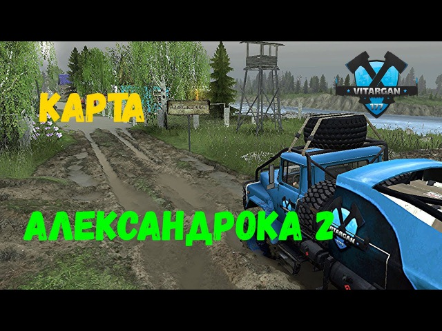 Spin Tires Карта Александровка 2
