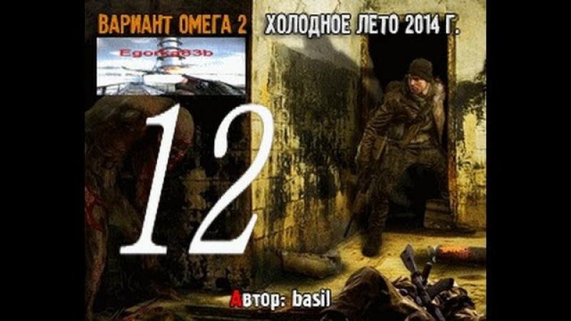 Stalker ВАРИАНТ ОМЕГА-2 ХОЛОДНОЕ ЛЕТО 2014 СЕРИЯ № 12 (Шрам-кровосос)