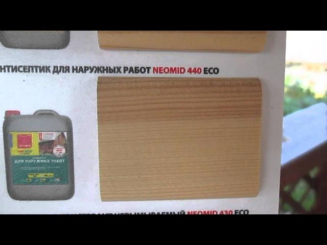 Какой цвет приобретает древесина после пропитками марки НЕОМИД
