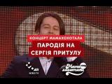 Пародія на Сергія Притулу   Євробачення 2017   Мамахохотала