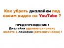 Как убрать дизлайки под своим видео на YouTube ?
