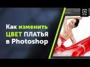 Как изменить цвет в фотошопе (Photoshop)