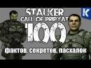 100 ФАКТОВ, СЕКРЕТОВ, ПАСХАЛОК S.T.A.L.K.E.R. ЗОВ ПРИПЯТИ