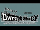 Дитя хаосу Chaos Child 12 2017 Gwean Maslinka