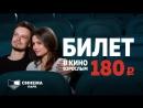 Билет в кино взрослым за 180 рублей