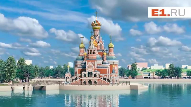 В Екатеринбурге определили... Храму Святой Великомученицы Екатерины быть