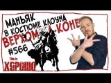 This is Хорошо - Маньяк в костюме клоуна, верхом на коне! #566