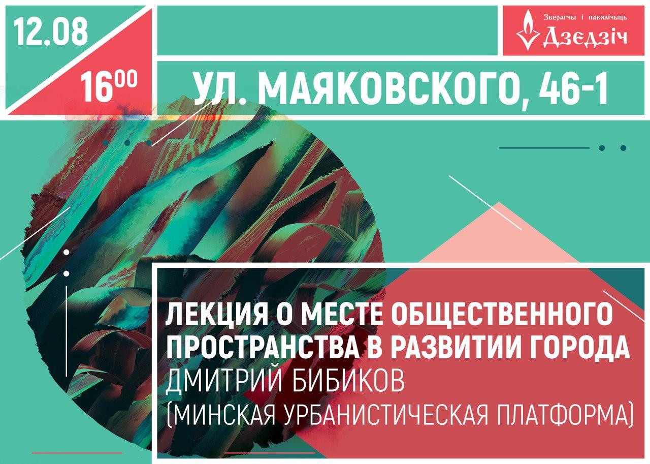 12 августа состоится лекция о месте публичного пространства в развитии города