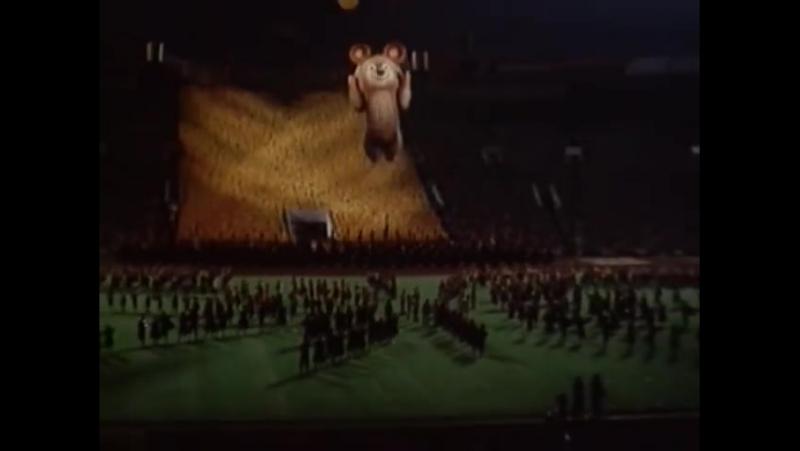 Как улетал Олимпийский Мишка 45лет назад!