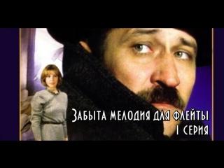 Х\ф Забытая мелодия для флейты (1987) (1 серия) (12+)