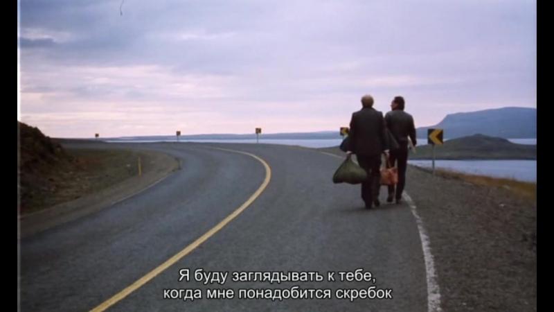 Белые киты / Skytturnar (Фридрик Тоур Фридрикссон, Исландия, 1987)