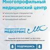 Медицинский центр в г. Саяногорск