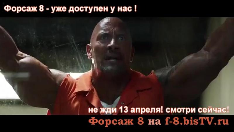 Форсаж 8 дата выхода в россии актеры,Форсаж 8 песня слушать,Fast furious 8 jason statham,Песни из форсаж 8 скачать,Скачать полны