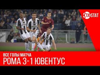Рома 3-1 Ювентус. Все голы матча