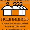 Магазин Недвижимости Белая Церковь