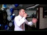 Артур  Своим друзьям.(песня Т. Темиров). Веду свадьбу и пою для хороших гостей. Ресторан Старый Граддъ.