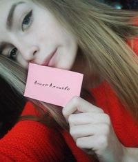 Аминова Алина