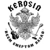 KEROSIN (Punk'n'Roll, Moscow Russia)