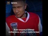 Путин ответил на вопрос перед хоккейным матчем