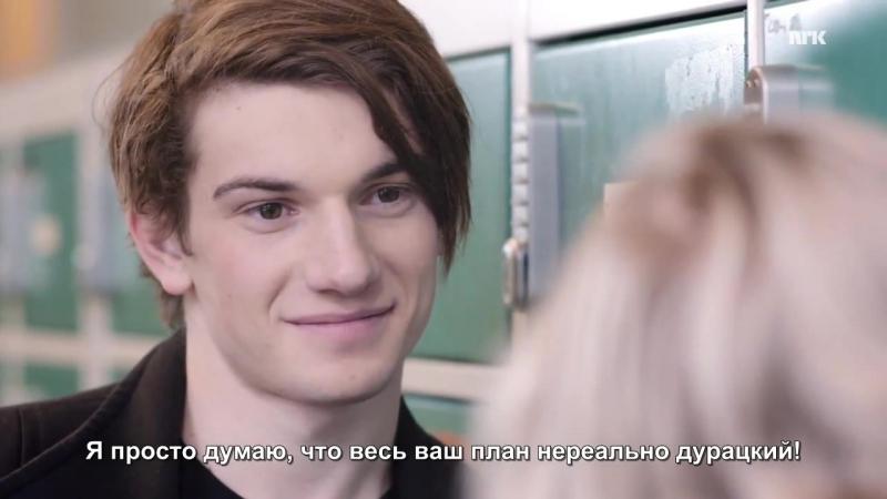 SKAM 2 сезон 5 серия русские субтитры s2ep5