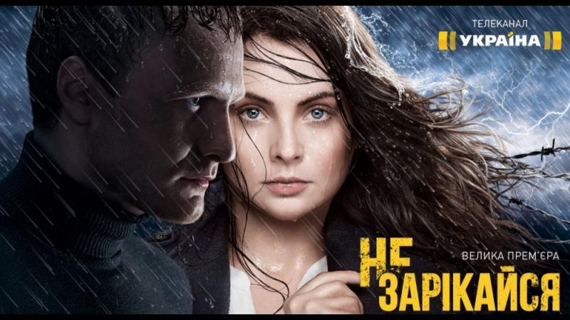 РЕКОМЕНДУЮ! Отличный сериал из 100 серий Не Зарекайся на каналі Україна