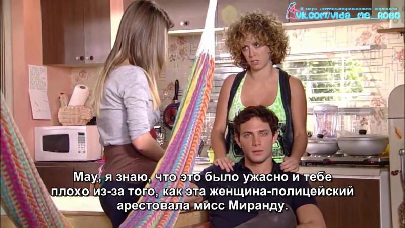 Опасные связи 54 серия с русскими субтитрами