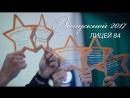 Выпускной Лицея №84 SDE 2017 год