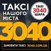 Такси 3040 Шара Харьков