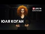 Певица Юлия Коган в прямом эфире