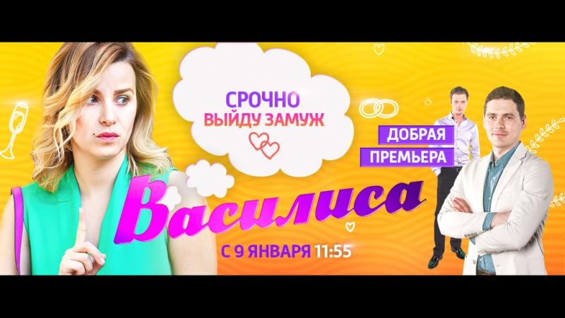 Василиса / Анонс / Премьера 09.01.2017 / KINOFRUKT.NET
