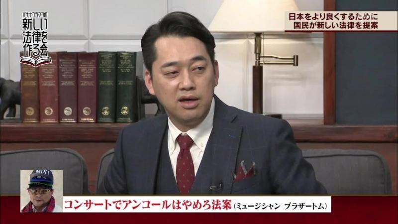 Banana buramayo no atarashii horitsu wo tsukuru kai Make new Law Okai Chisato