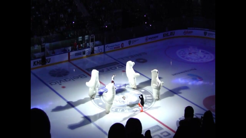 Арена Минск Танец Белых медведей
