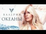 Премьера! Валерия - Океаны (16.01.2017)