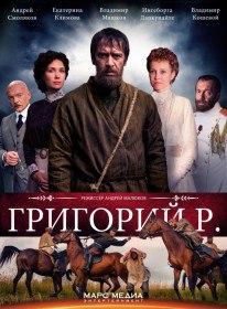 Григорий Р. (Сериал 2014)