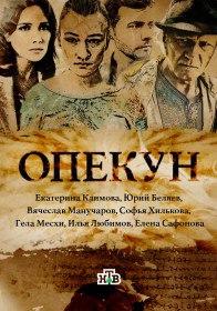 Опекун (Сериал 2016)