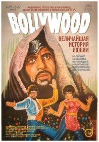 Болливуд: Величайшая история любви / Bollywood: The Greatest Love Story Ever Told (2011)