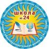 """МАОУ """"СОШ №24"""" г.Перми   #school24_perm"""