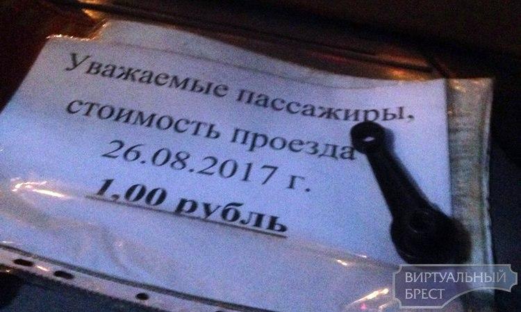 С 26-го августа 2017 года в Бресте дорожает проезд на маршрутном такси - 1 рубль