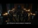 Игра Престолов 7 сезон 2 серия — Русское промо 2017 1
