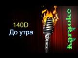 140D - До утра ( караоке )