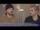 02.03.2017 - ZDF Leute heute - Tokio Hotel im Interview [с русскими субтитрами]
