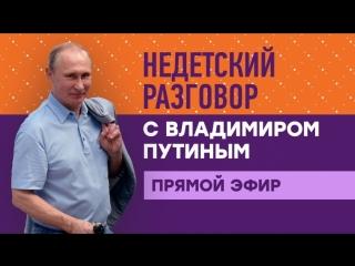 Недетский разговор с Владимиром Путиным: прямая трансляция