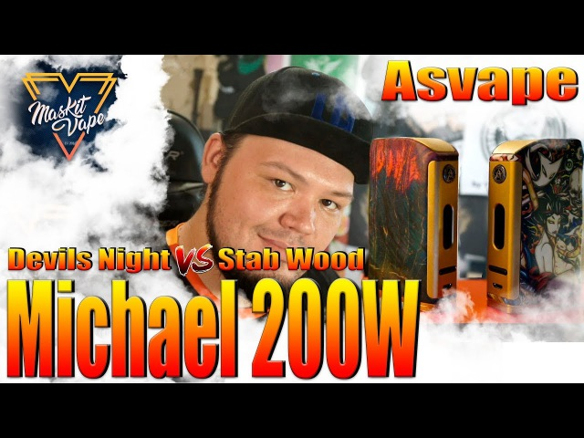 Michael 200W by Asvape | Devils Night vs Stab Wood | Дорогой Послед