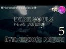 Dark Souls PtDE ☼ Путь Черного Рыцаря ► 5 Чудовище глубин