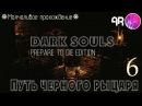 Dark Souls PtDE ☼ Путь Черного Рыцаря ► 6 Чума Лордрана