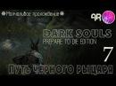 Dark Souls PtDE ☼ Путь Черного Рыцаря ► 7 Исход из болот в опустевший Храм Огня