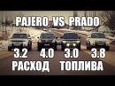Pajero VS Prado расход топлива